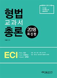 ECI 형법(총론, 각론 합본)